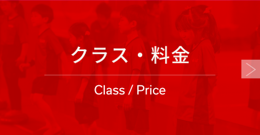 クラス・料金